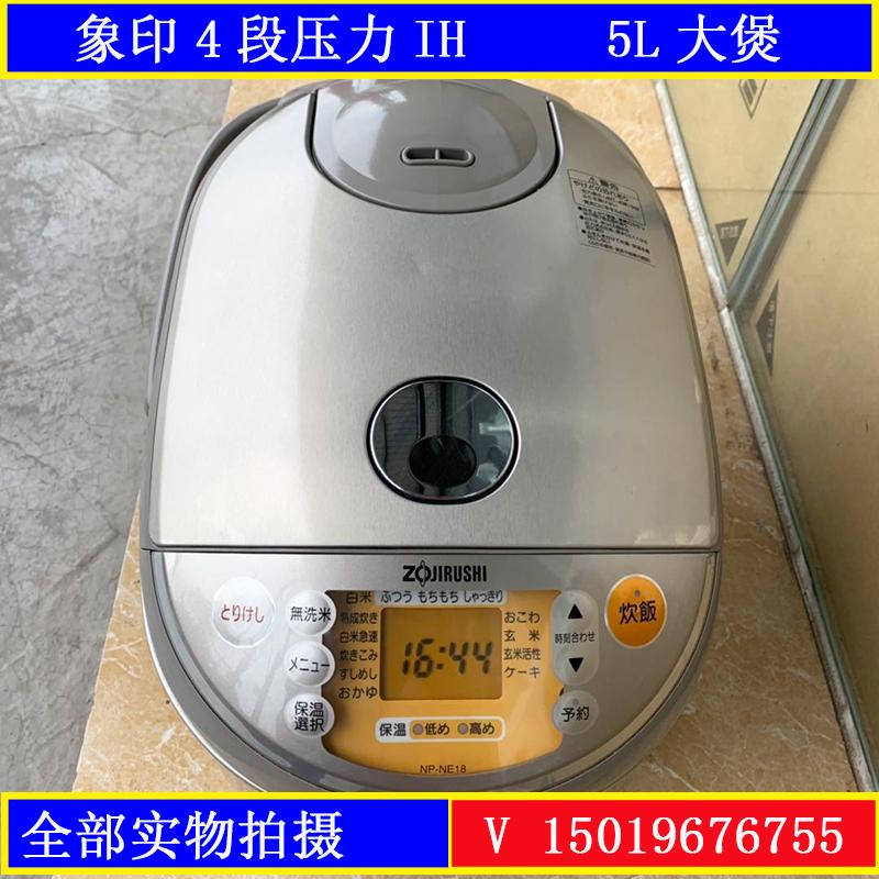 10年二手ZOJIRUSHI/象印NP-NE18日本原装进口4段压力IH电饭煲5L