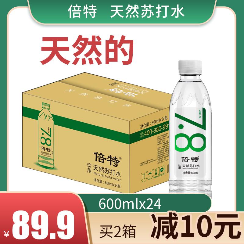 倍特天然整箱碱性水饮用矿泉苏打水