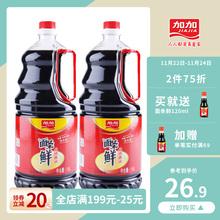 【加加旗舰店】面条鲜生抽1.9L×2瓶