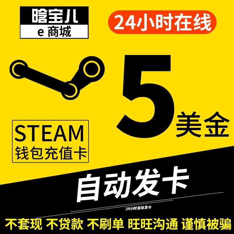 自动发货 Steam充值5美金国内30钱包可倍拍20刀30USD