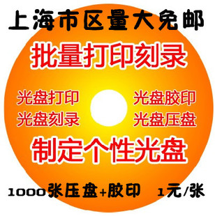 CD offset printing Offset printing platen burn CD production through train service print CD pressing