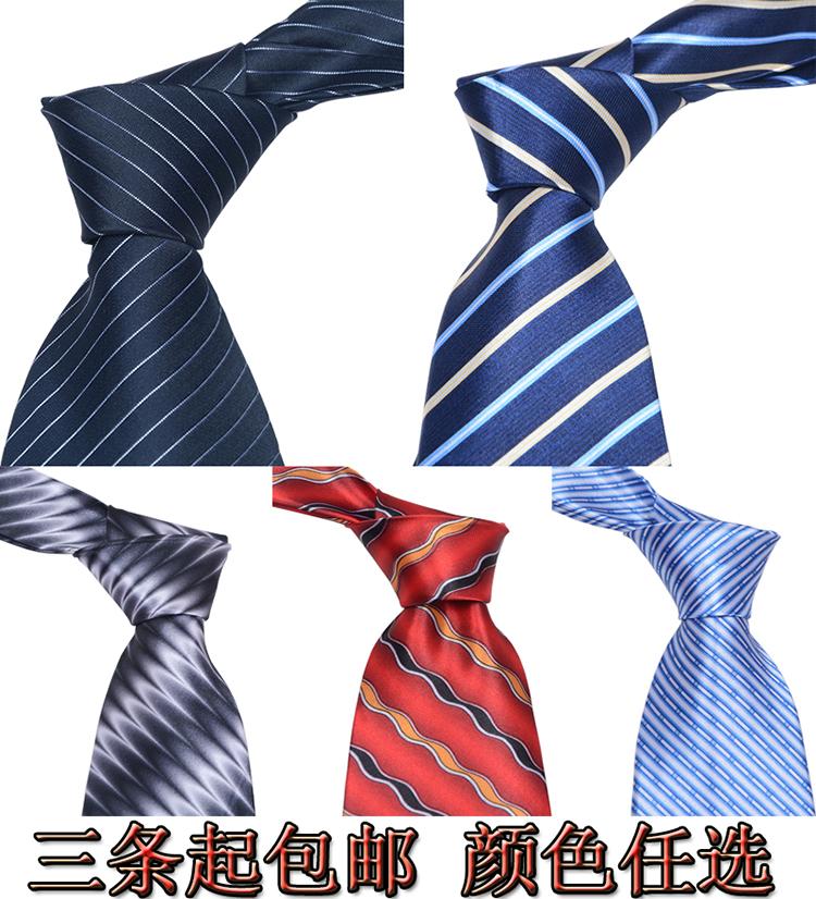 【三条起免运费】正装商务领带 男士结婚礼盒领带 职业装团体领带
