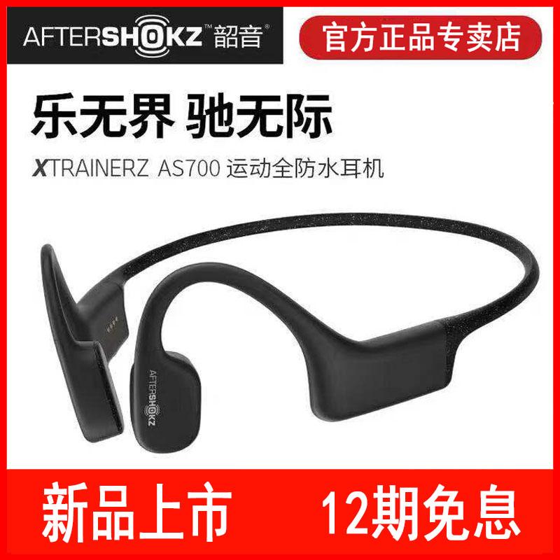 AfterShokz韶音AS700 Xtrainerz骨传导游泳防水MP3播放器一体耳机