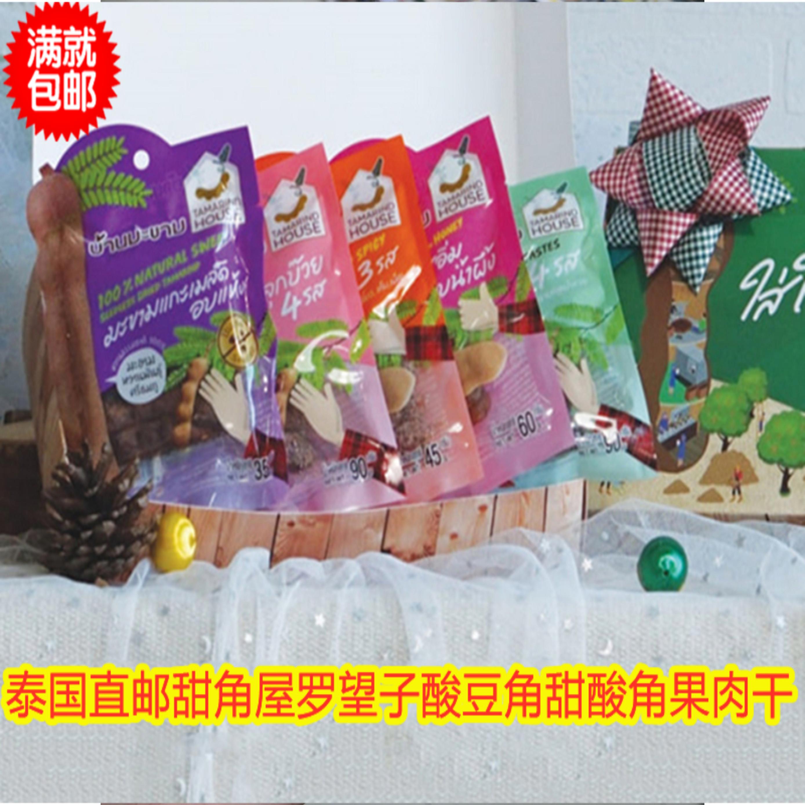 泰国直邮711TAMARIND HOUSE罗望子酸豆角甜酸角果肉干90g满百包邮