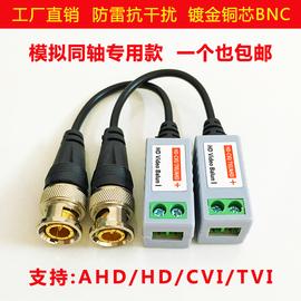 无源高清双绞线传输器bnc网线接头同轴AHD/CVI/TVI视频传输转换器图片