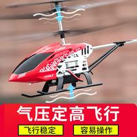 【易上手好控制】遥控飞机玩具直升机耐摔儿童男孩智能定高无人机