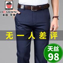 男士休闲裤夏季薄款天丝西裤男宽松直筒春夏款商务冰丝长裤子男裤