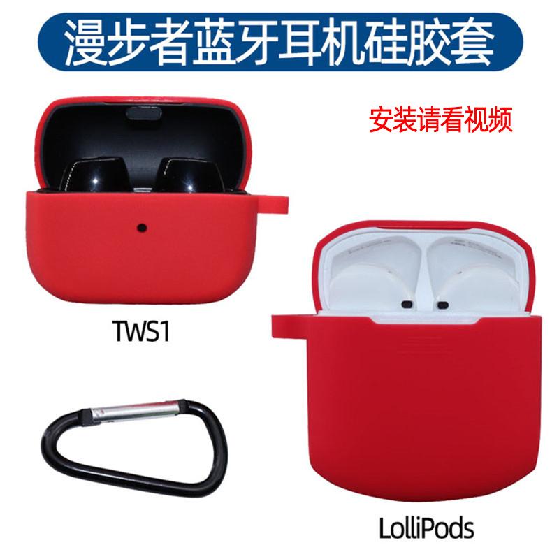 Edifier漫步者lollipops蓝牙耳机保护套TWS1真无线充电盒硅胶套防摔壳