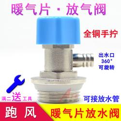 6分暖气片排气阀放气阀暖气片放水阀排水阀全铜手拧3/4DN20可接管