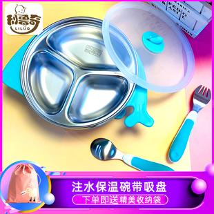 利鲁奇注水婴儿碗勺套装宝宝保温碗