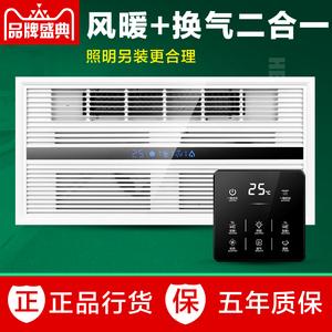 雷仕浴霸风暖加排风换气不带灯二合一集成吊顶卫生间取暖浴室暖风