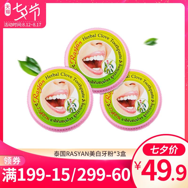 3盒】泰��Rasyan牙粉25g �M口洗牙粉美白牙�X��牙 去���n^