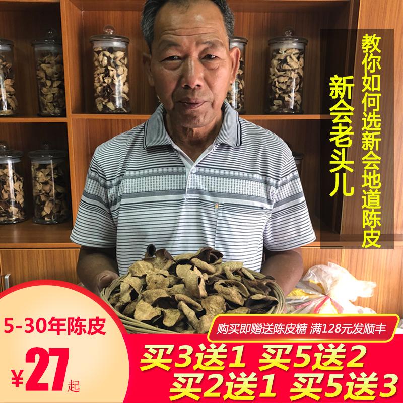 正宗新会陈皮干10年15年20年30年广东特产大红老陈皮茶碎泡水50克