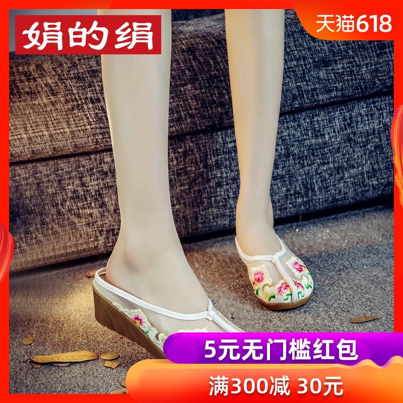 娟的绢民族风刺绣花凉拖女夏老北京布鞋网纱包头坡跟居家拖鞋 R32