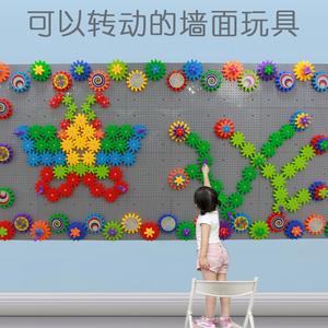 墙面齿轮积木玩具旋转建构墙板创意游戏幼儿园早教中心益智智力