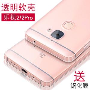 乐视2手机壳乐2Pro男二硅胶软壳s3超薄透明全包防摔x620女全包边
