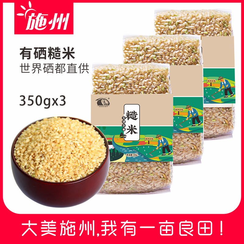 Shizhou selenium rich brown rice new rice five cereals whole germ germination brown rice coarse grain selenium rich rice 350gx3