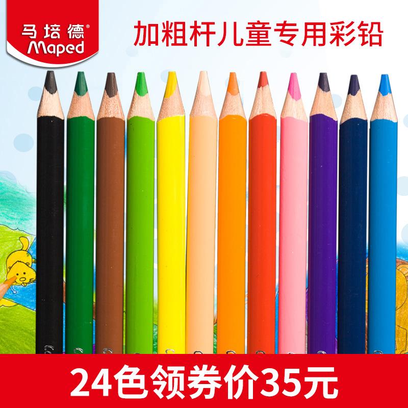 马培德加粗24色幼儿园粗杆彩色铅笔宝宝大头三棱儿童三角粗头彩铅
