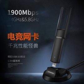 【电竞游戏千兆网卡】COMFAST双频1900M高速台式机无线网卡AC外置台式机笔记本5G接收器USB3.0大功率WIFI发射