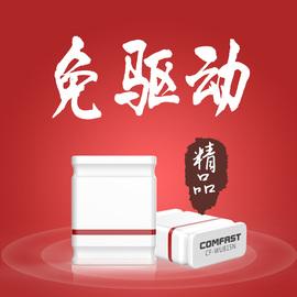 【信号强】COMFAST迷你免驱动USB无线网卡台式机笔记本电脑主机外置WIFI网络发射器手机热点WI-FI接收器随身