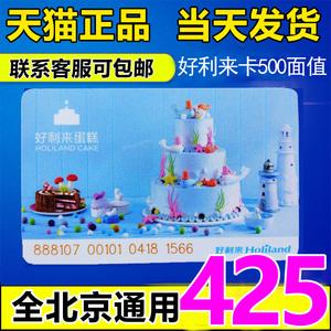 领20元券购买好利来卡500元礼券生日北京面包