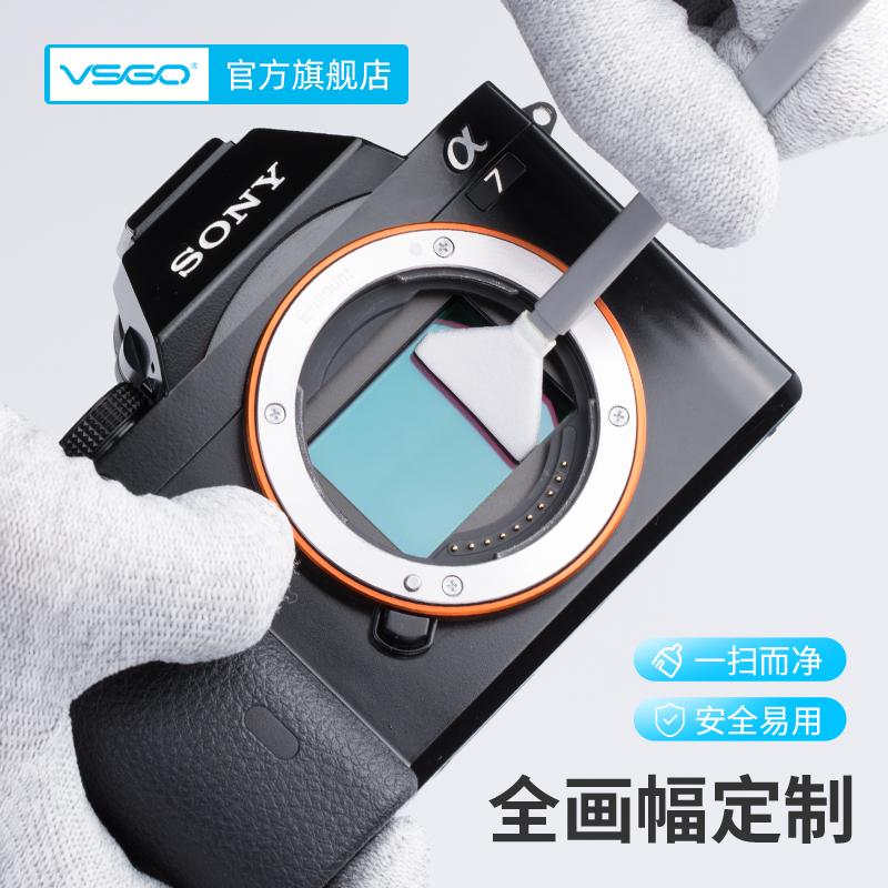 VSGO威高CMOS清洁单反相机传感器清洁棒CCD清理工具全画幅套装
