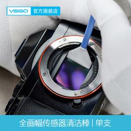 vsgo感光元件ccd数码相机coms传感器清洁棒全画幅cmos清理洁工具图片