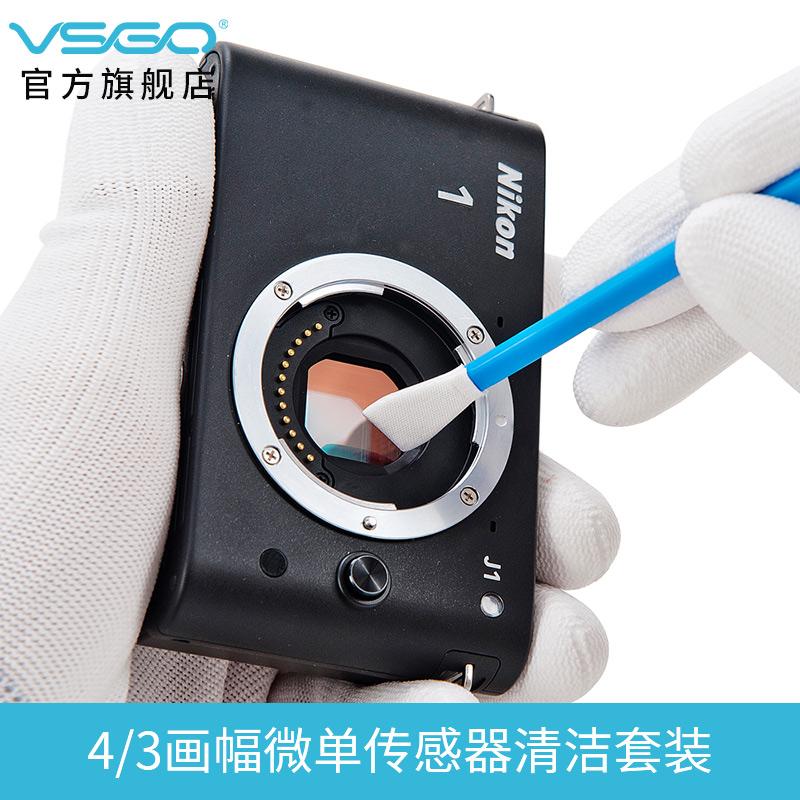 VSGO威高4/3画幅微单数码相机传感器清洁剂cmos清洗套装12mm清洁棒7件套