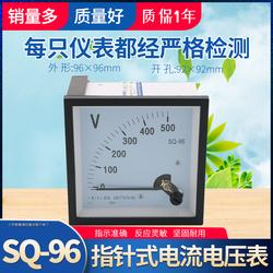 SQ-96型电流电压表100/5 200/5 500/5 600/5 500V交流机械表头30A