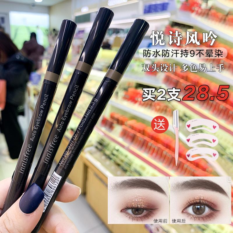 韩国正品悦诗风吟自然生机双头眉笔粉防水防汗不脱色持久女初学者图片