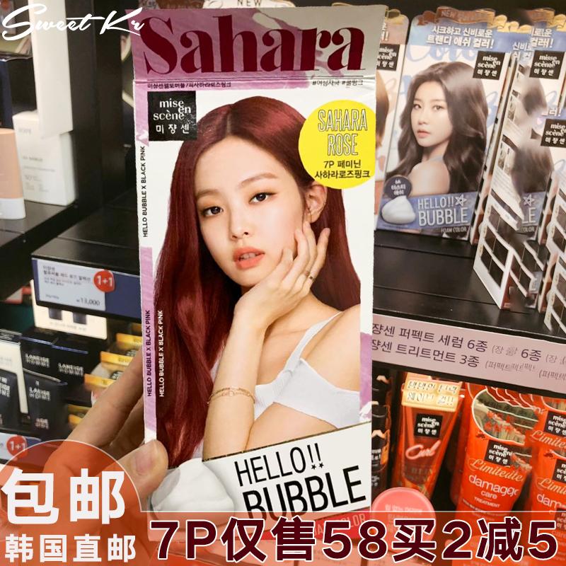 韩国直邮爱茉莉美妆仙泡沫染发剂7P玫瑰粉色11RG玫瑰金色8S杏橘色