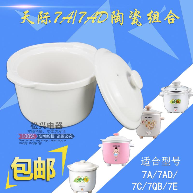 天际DDG-7A电炖锅陶瓷紫砂白瓷内胆7AD 7C 7QB盖子0.6L 0.7L配件