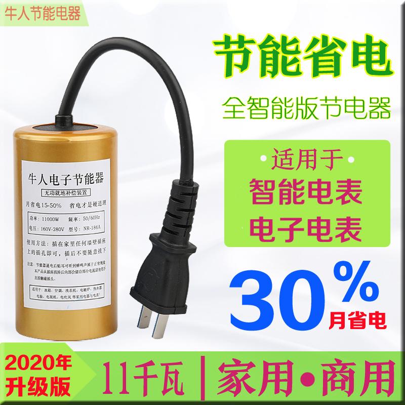 Устройства для экономии энергии Артикул 614065995033