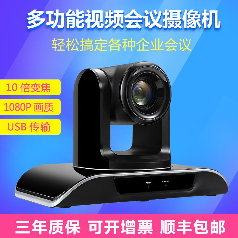 Pusenter витать для -1080P hd USB видео конференция камера машинально 10 время увеличить конференция камеры