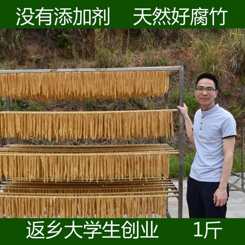 腐竹河源和平农家自制纯手工天然客家特产干货500g网红素食1斤