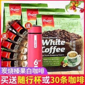 马来西亚进口super超级白咖啡炭烧香烤榛果三合一速溶咖啡540g*3