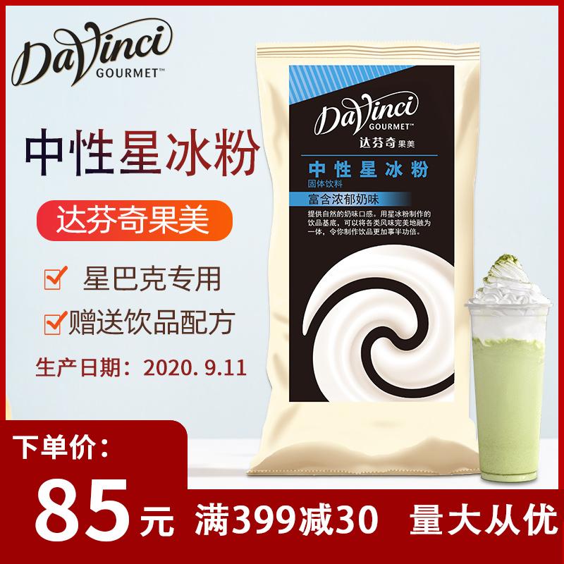 达芬奇星冰粉 frappease果美冰沙粉 打冰沙专用抹茶星冰乐粉1.5kg