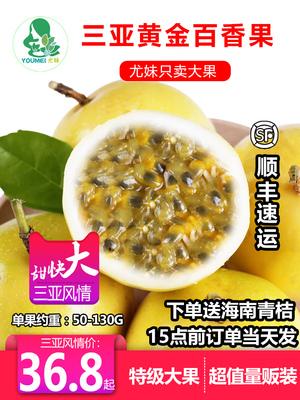 尤妹 黄金百香果5斤特级大果海南10新鲜一级当季水果鸡蛋果甜礼盒