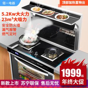 集成灶一体灶偌一蒸烤箱一体自动清洗油烟机燃气灶套装家用天然气