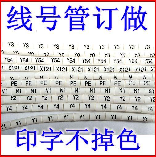 Электроизоляционные термоусадочные трубки Артикул 581436541460