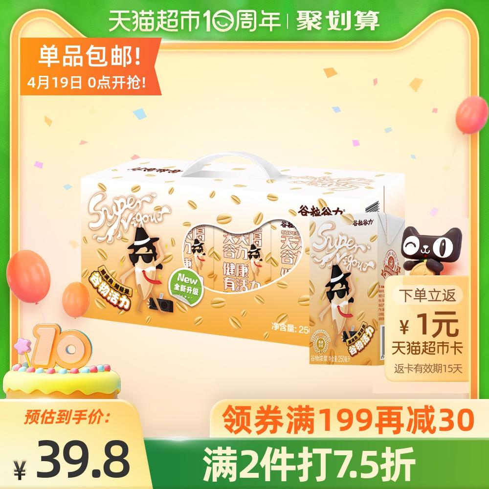 88VIP:燕麦味 250ml*16盒*3件+黑芝麻谷粒多250ml*16盒*3件+口水娃手撕肉脯