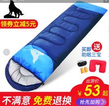 四季睡袋大人户外旅行冬季加厚大人便携式露营防寒单人夏季薄款