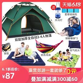 帐篷户外野营加厚防暴雨野外露营野餐全自动速开双人防晒便携图片