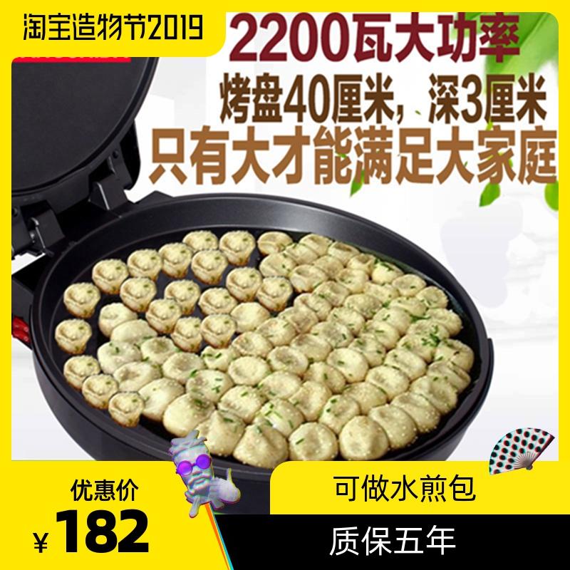 券后180.00元新款家用正品加大加深煎饼锅电饼铛