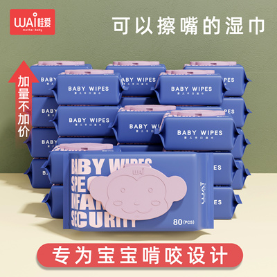 Baby wipes, newborn baby wipes butt wipes, baby wipes, special for children, 80 pumps, 5 packs