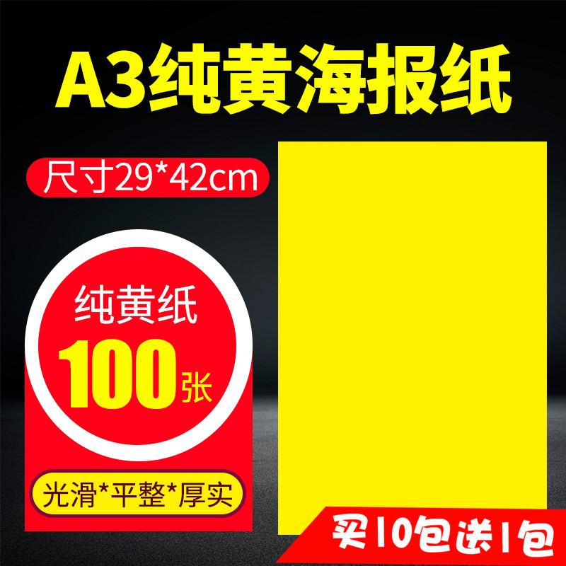 A3海报广告纸POP纯黄空白超市商场宣传促销纸a3价格标签买10送1