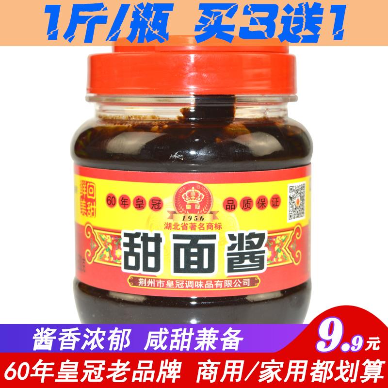 甜面酱家用500g 热干面商用煎饼果子酱老北京烤鸭炸酱面专用甜酱