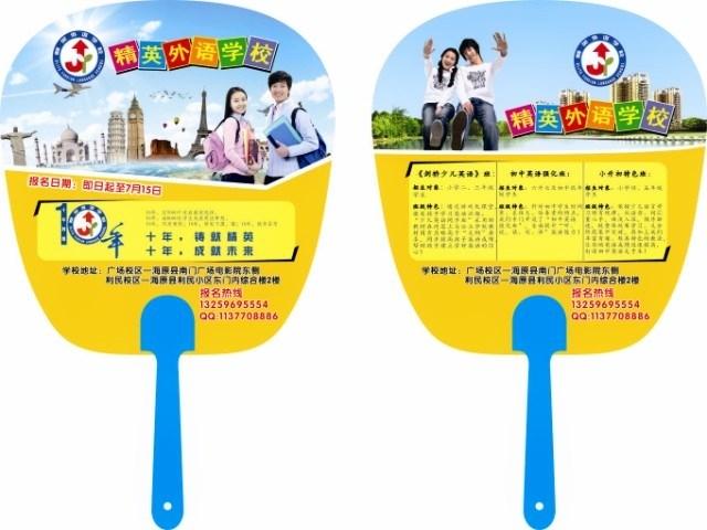 定制广告扇定做塑料礼品扇宣传订做扇子1000把起批发制作免费设计