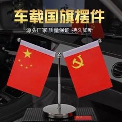 【不锈钢可伸缩】汽车国旗摆件车载国旗党旗车内小红旗装饰用品