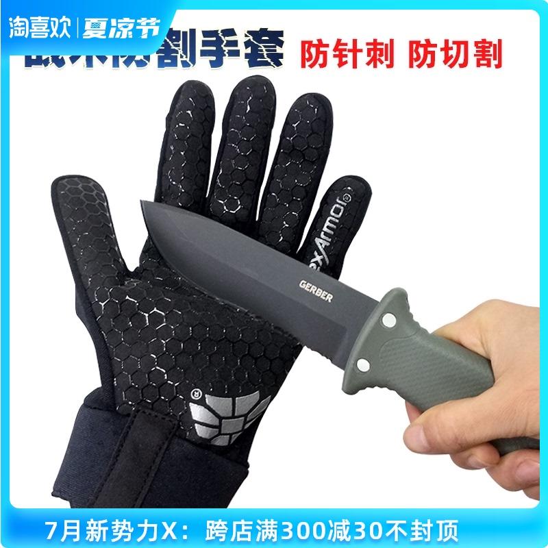 美国特种兵防割手套防刃刺防刀防身手套耐磨安防全指龟甲军迷